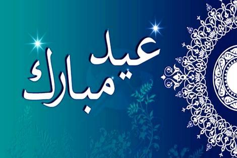 """يوم غد الأحد أول أيام عيد الفطر بالمغرب .. و """"أخبار الريف"""" يهنئ زواره الكرام"""