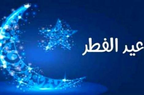 رسميا.. غدا الأربعاء أول أيام عيد الفطر