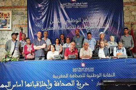 اعادة انتخاب عبد الله البقالي رئيسا للنقابة الوطنية للصحافة المغربية
