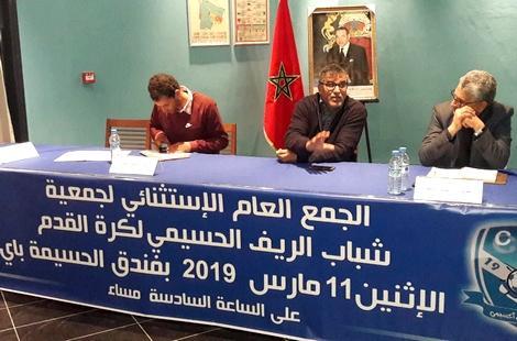 شباب الريف الحسيمي يُعْلنُ عن تشكيلة مكتبه المسير الجديد تضم وجوه جديدة