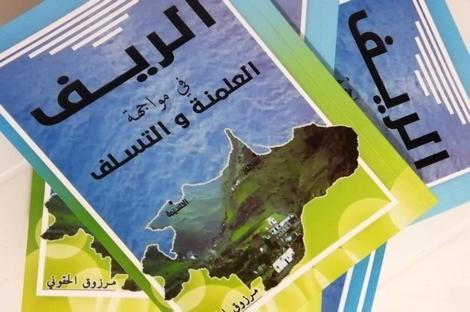 """ميلاد كتاب جديد بعنوان: """"الريف في مواجهة العلمنة و التسلف"""""""