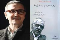 دور الذاكرة والتاريخ في إلهام تجربة العدالة الانتقالية المغربية