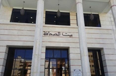 المجلس الإقليمي يُصادق على إحداث وتجهيز بيت الصحافة بالحسيمة