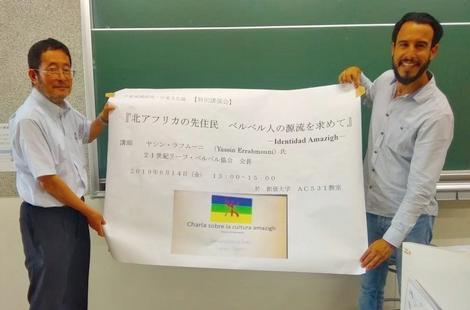 ابن الحسيمة يحاضر حول الهوية والثقافة الأمازيغية باليابان