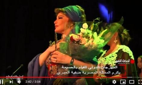 تكريم النجمة المصرية صفية العمري بالحسيمة