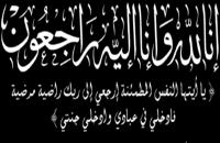 تعزية في وفاة والد زميلنا فكري ولد علي